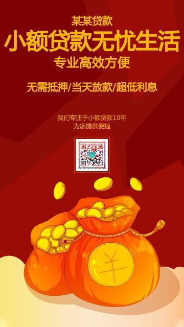 红色金融贷款宣传海报