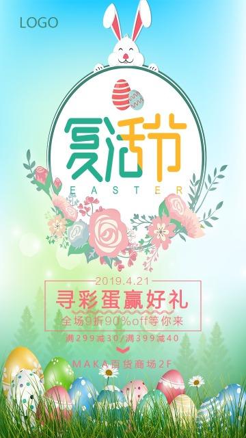 粉色卡通手绘风复活节节日促销宣传海报