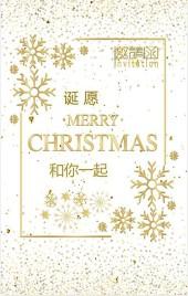 圣诞白金邀请函,诞愿和你一起