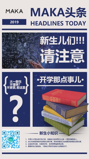 蓝色扁平简约开学那点事儿新生开学海报