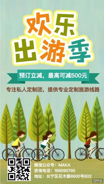 绿色清新卡通旅行社旅游路线定制规划宣传海报