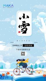 蓝色清新小雪促销宣传海报