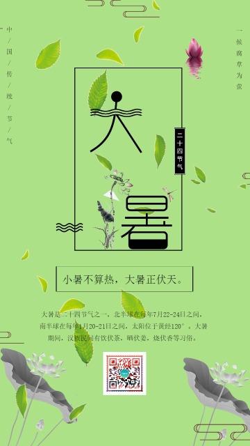 绿色清新文艺中国传统二十四节气之大暑知识普及宣传海报