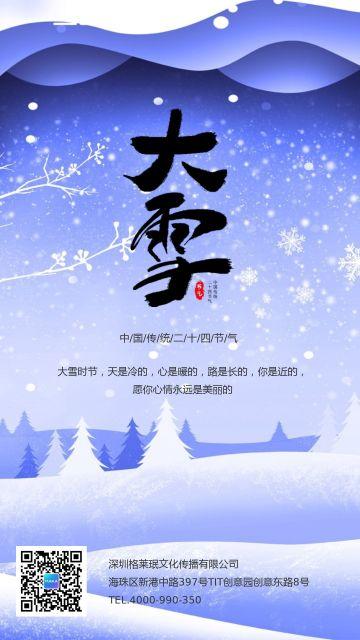 文艺清新大雪节气日签手机海报
