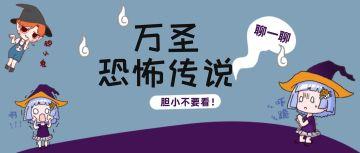 手绘风万圣节宣传公众号首图