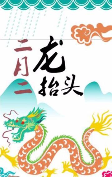 二月二龙抬头中国传统习俗贺卡 龙抬头习俗介绍 剪龙头剃龙须二月二龙抬头企业宣传祝