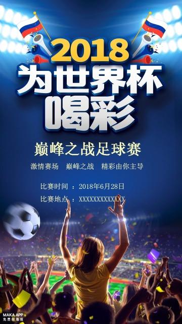足球赛海报
