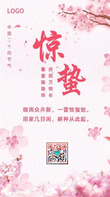 清新简约惊蛰节气中国传统二十四节气日习俗早晚安心情日签励志企业文化宣传海报
