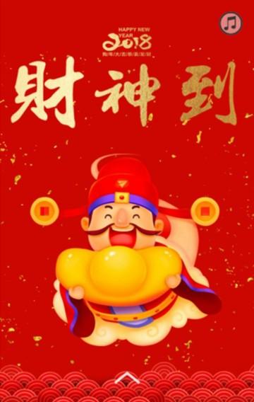 新年贺卡/春节贺卡/卡通财神春节祝福贺卡/2018狗年新年祝福/春节贺卡/财神到/新年快乐/恭贺新春