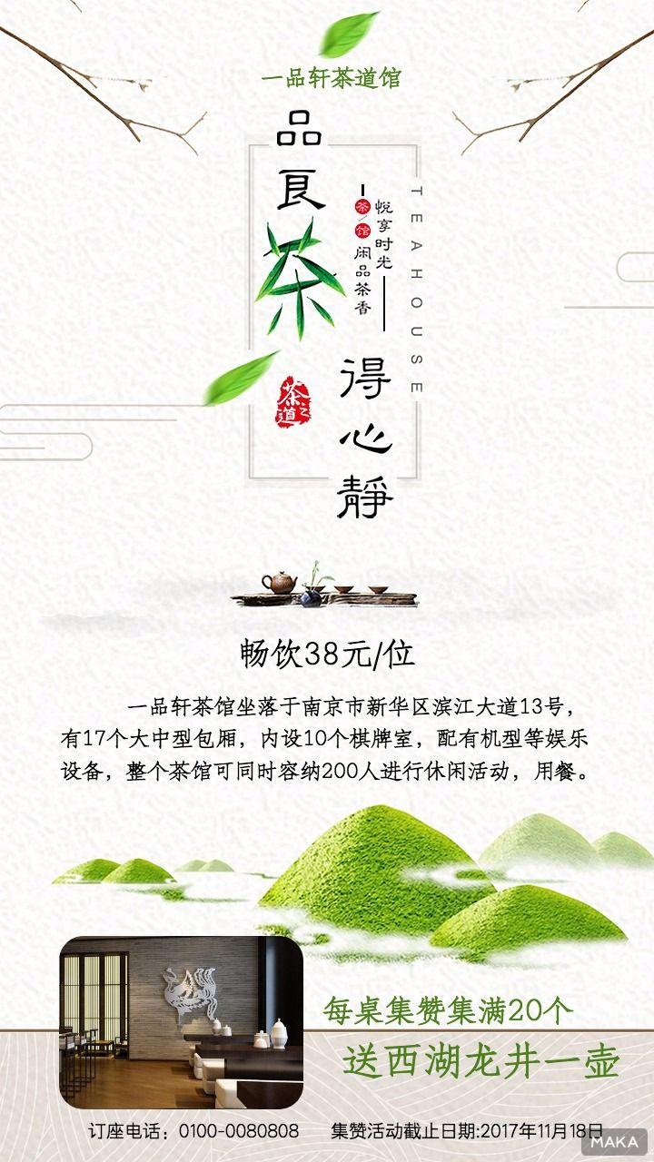 饮吧茶道馆茶叶优惠活动或新店开业打折