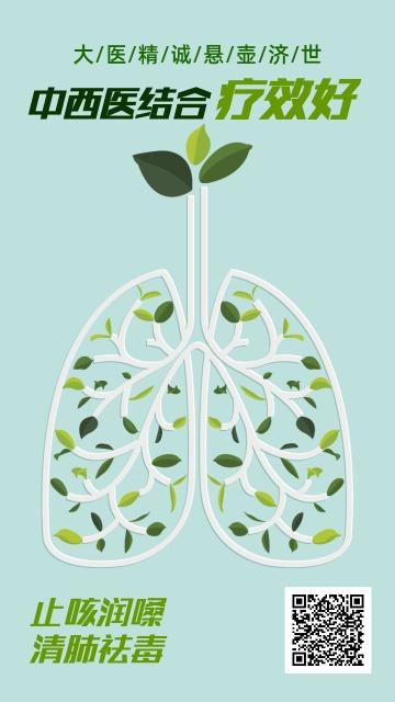 绿色简约风中西医结合治疗公益海报