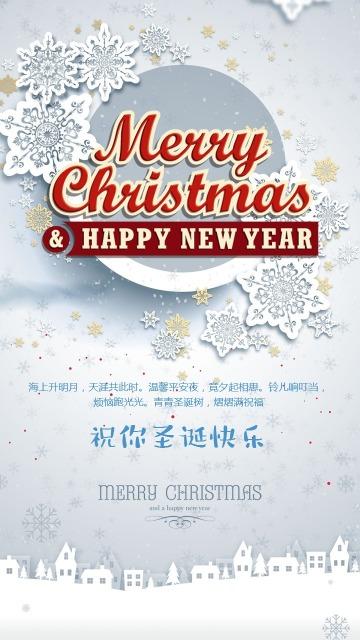 浪漫圣诞节平安夜祝福贺卡
