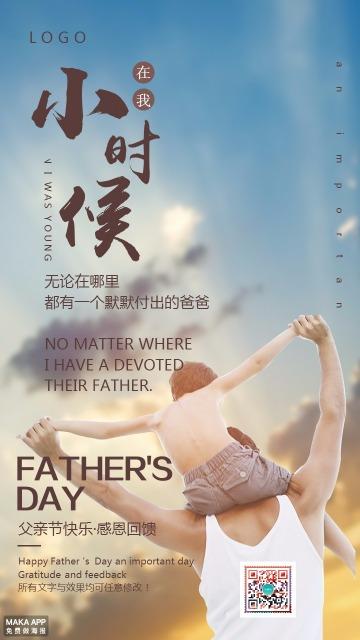 父亲节祝福促销宣传海报