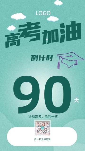 绿色简约扁平风高考加油倒计时宣传鼓励日前培训教育宣传海报
