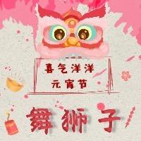 元宵节习俗系列微信公众号次图——舞狮子