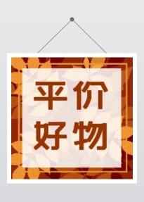 平价好物推荐微商电商促销活动宣传推广蓝色简约卡通微信公众号封面小图通用