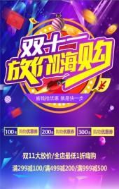 紫色时尚双十一购物节节日促销翻页H5