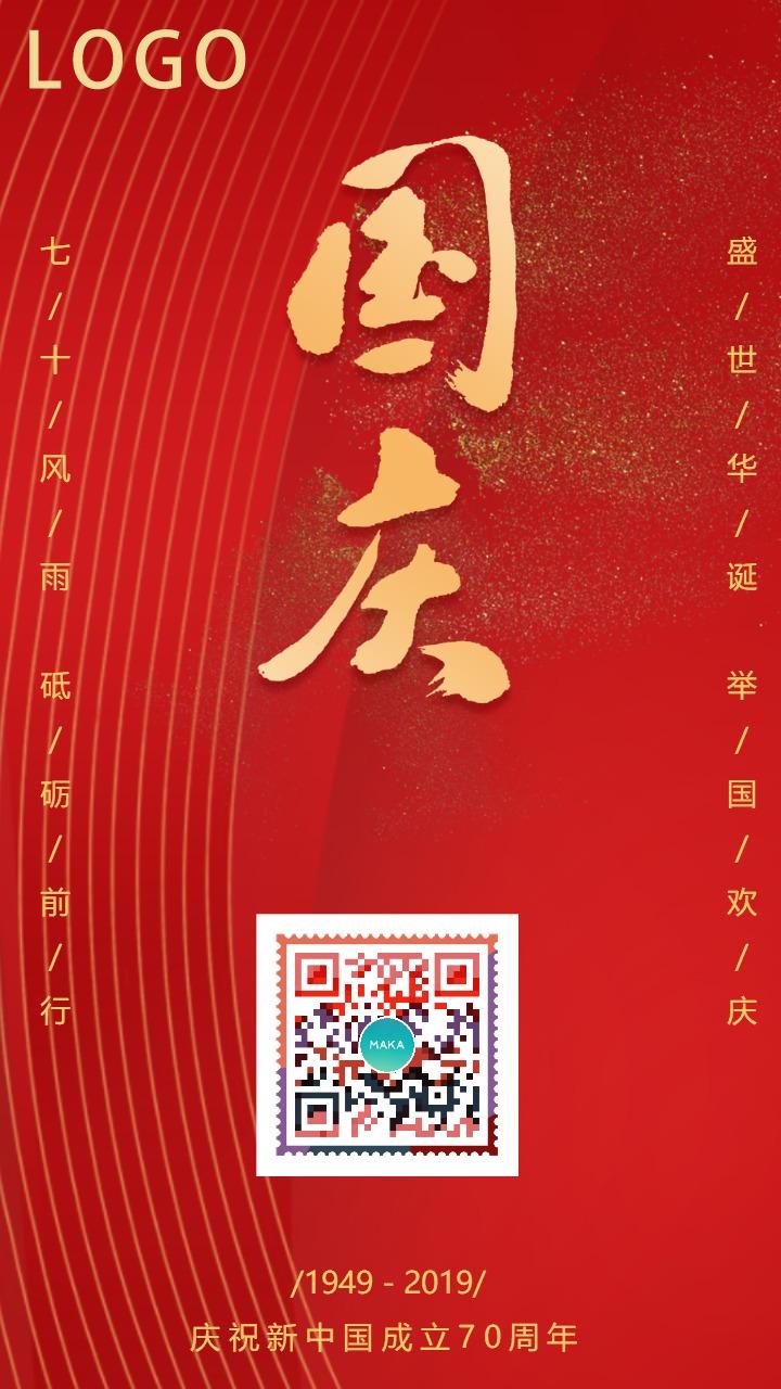 国庆70周年欢庆红色庆祝