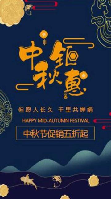 蓝色简约大气店铺八月十五中秋节促销活动宣传视频