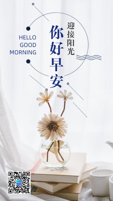 简约清新窗台书本早安你好励志迎接阳光早安心情寄语宣传海报