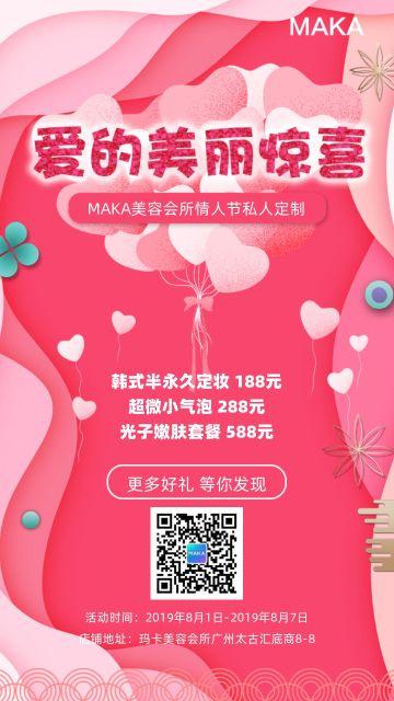 唯美浪漫女神节美容促销海报