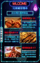 烧烤店开业宣传促销