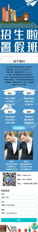 清新文艺招生培训单页宣传活动推广