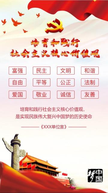 社会主义核心价值观/党建宣传/中国/中国梦