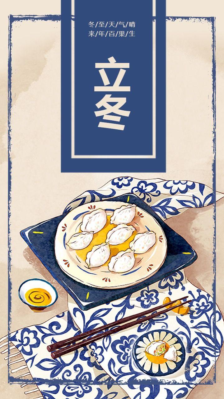 吃饺子 复古冬至节气日签海报