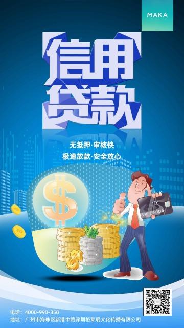 蓝色大气商业贷款手机海报模板