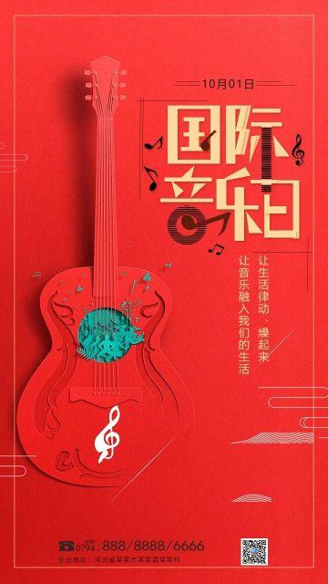 红色创意国际音乐节宣传海报