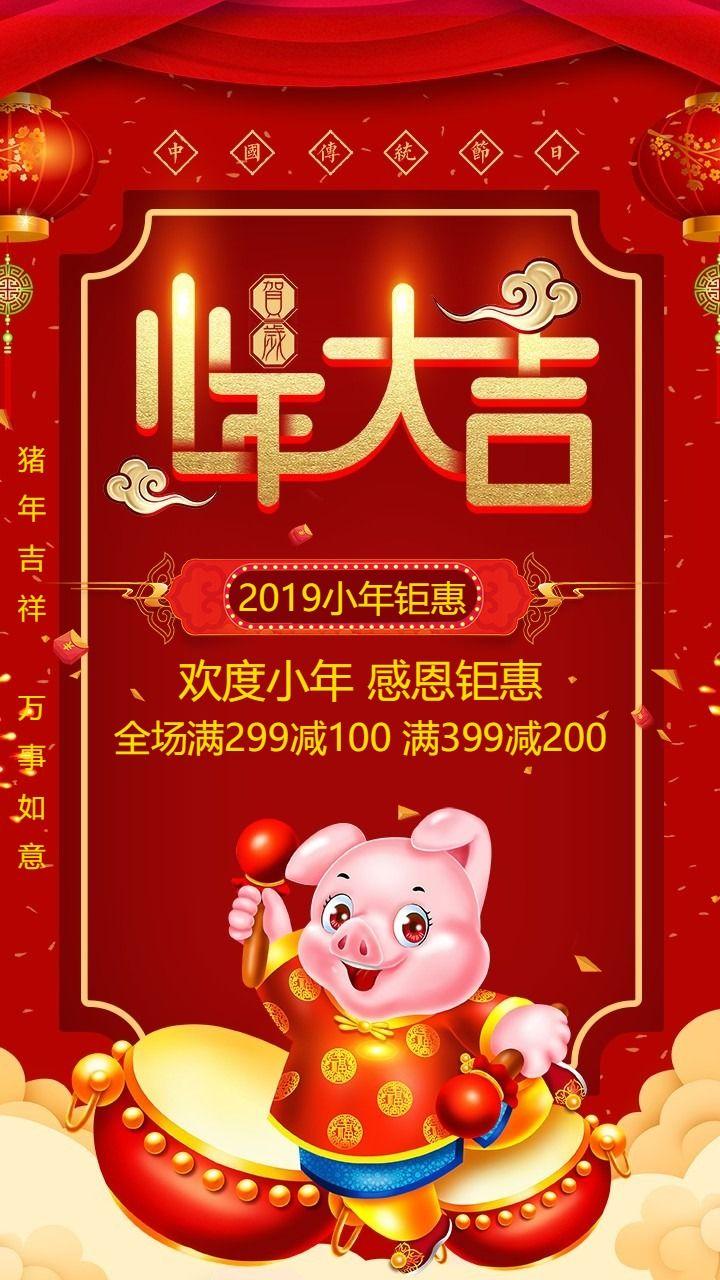 2019猪年红色大气小年大吉海报
