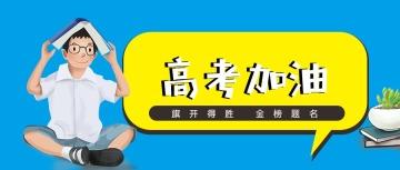 蓝色卡通高考加油微信公众号首图