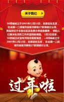 新年春节新春元旦年货商家企业电商促销产品推广活动