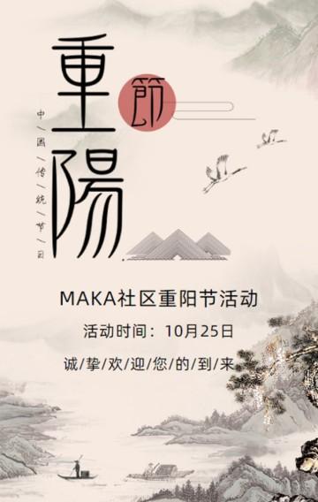 中国风水墨山水意境重阳节敬老活动邀请函H5