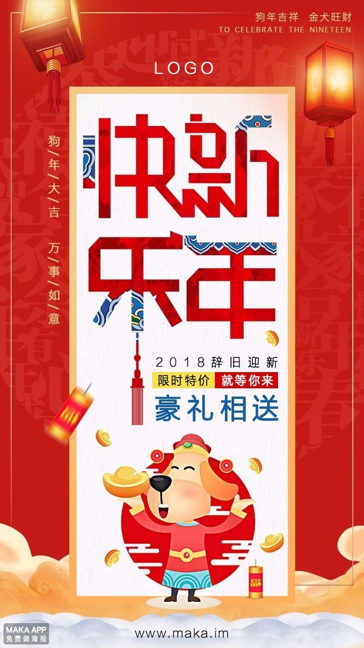 2018新年快乐狗年促销活动海报