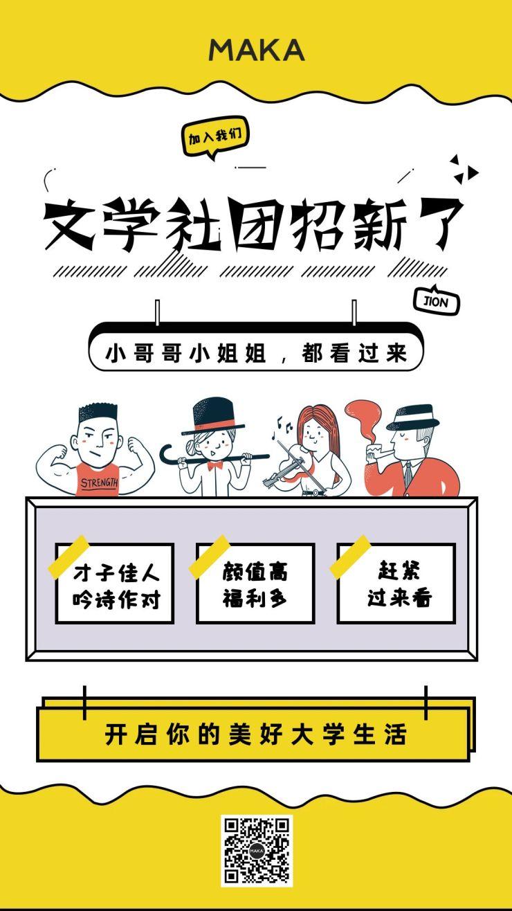 简约黄色文学社团招新插画卡通宣传海报