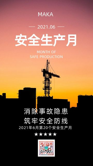 黄色简约安全生产月安全施工安全生产宣传海报