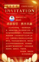 红色喜庆年度盛典邀请函年终邀请函H5
