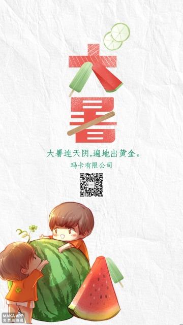 大暑-传统节气文艺清新清凉夏天祝福日签海报壁纸西瓜可爱手绘萌萌哒