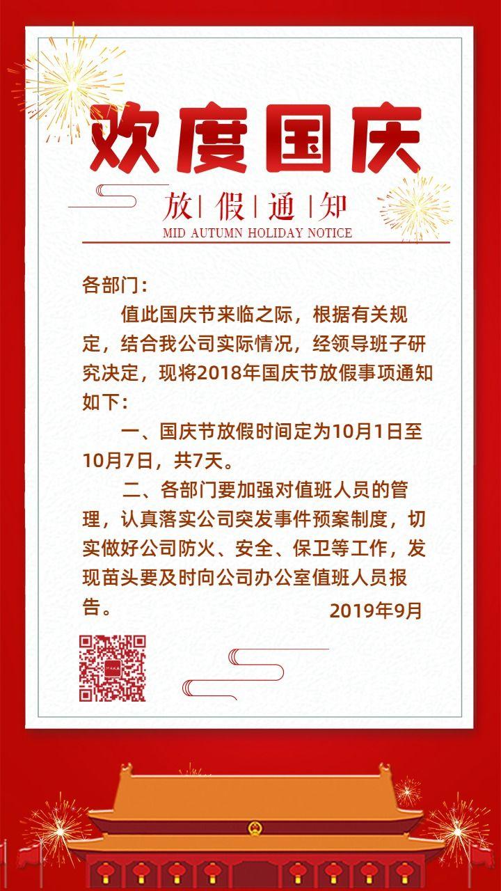 简约大气中国红国庆节放假通知十一国庆节促销宣传通用放假通知宣传海报