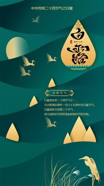 绿色中国风简约白露节气宣传手机海报