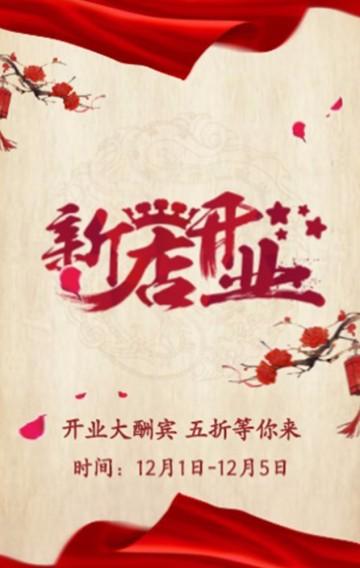 中国风新店开业/红色新店开业/高端时尚新店开业