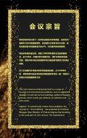 黑金简约商务创意会议活动邀请函H5