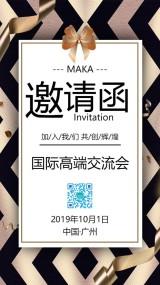 简约文艺高端大气企事业公司邀请函