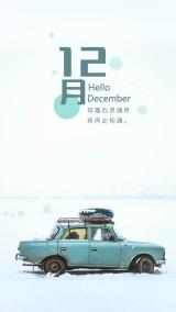 12月你好