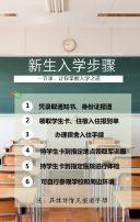 开学季-新生入学指南