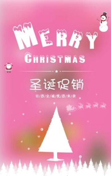 粉色系列唯美圣诞节促销/节日钜惠