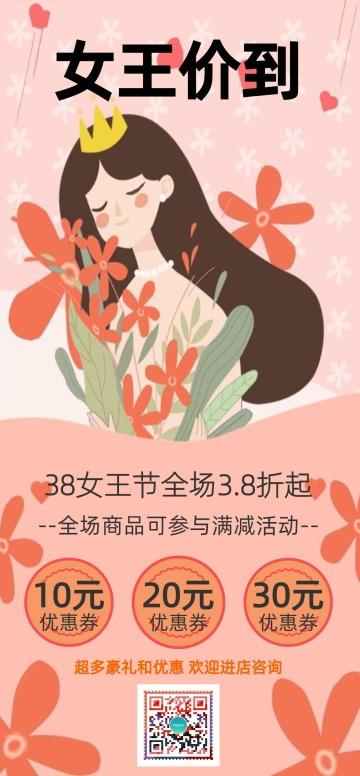 女生节简约电商促销海报