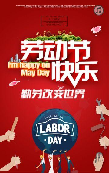 五一劳动节祝福公司企业个人祝福劳动节感谢感恩贺卡